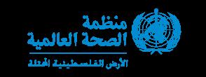 منظمة الصحة العالمية WHO