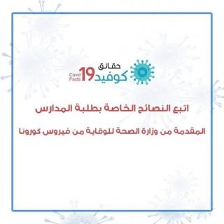 نصائح وزارة الصحة للطلبة في بداية العام الدراسي الجديد