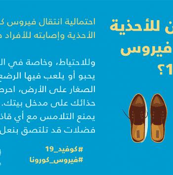 دور الأحذية في نقل عدوى كوفيد_19