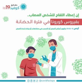 التطعيم خلال فترة حضانة المرض