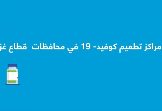 مراكز التطعيم في قطاع غزة